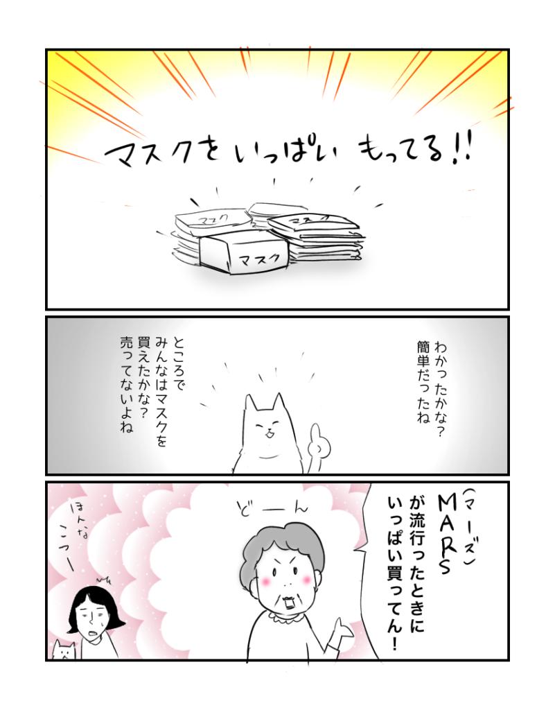 漫画エッセイ おばあクイズ!