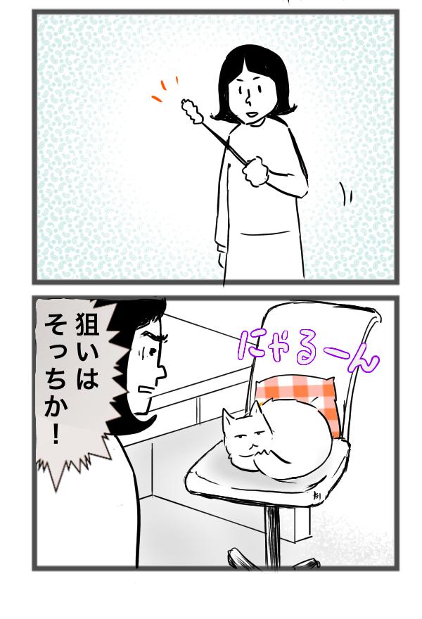 猫4コマ漫画 狙い