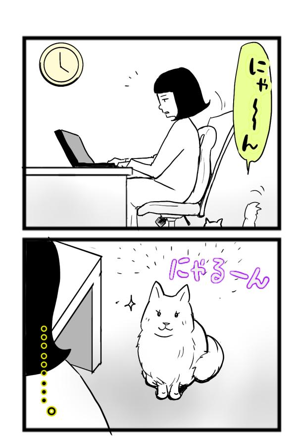 4コマ漫画 超能力猫の腹時計