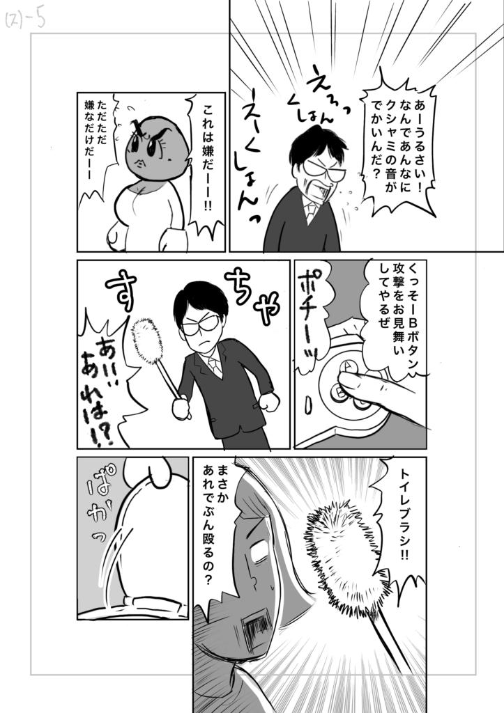 ユーチューバー主婦 漫画エッセイ