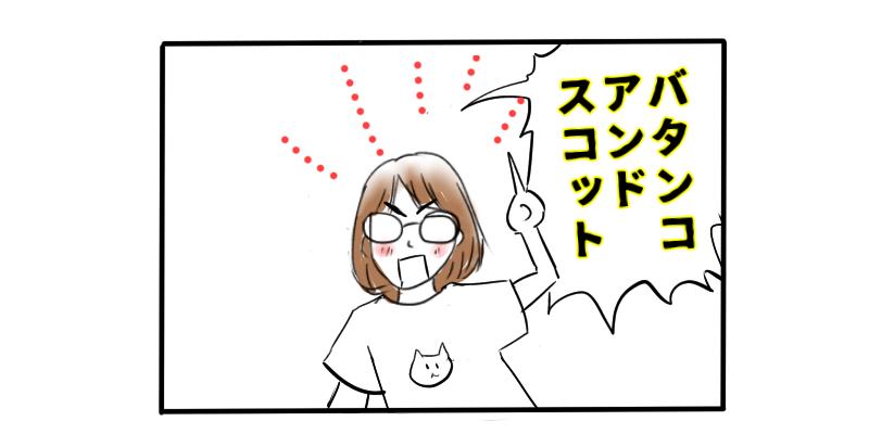 漫画エッセイ
