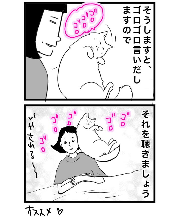 猫4コマ漫画 心が疲れたときにおすすめの癒し方法