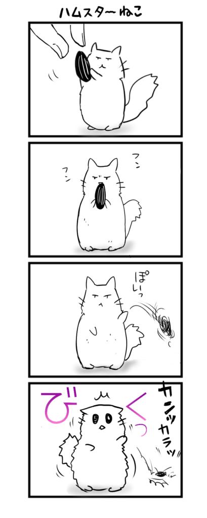 4コマ猫漫画 ハムスターねこ「ネコイナ」