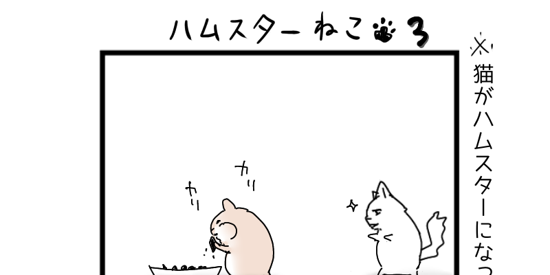 猫4コマ漫画「ハムスターねこ」3話ハムスターのひみつ