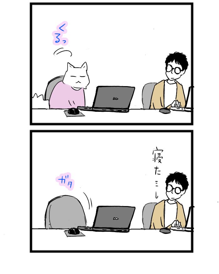 猫4コマ漫画 会社員ねこ3