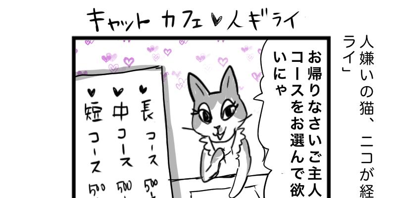 猫4コマ漫画「キャットカフェ 人ギライ」コース