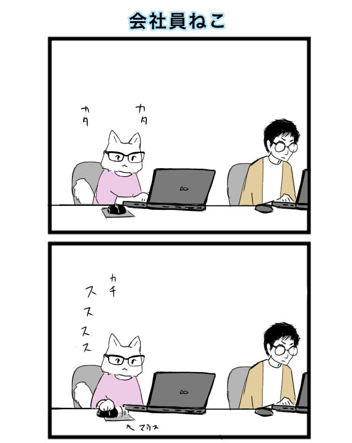4コマ猫漫画 会社員ねこ