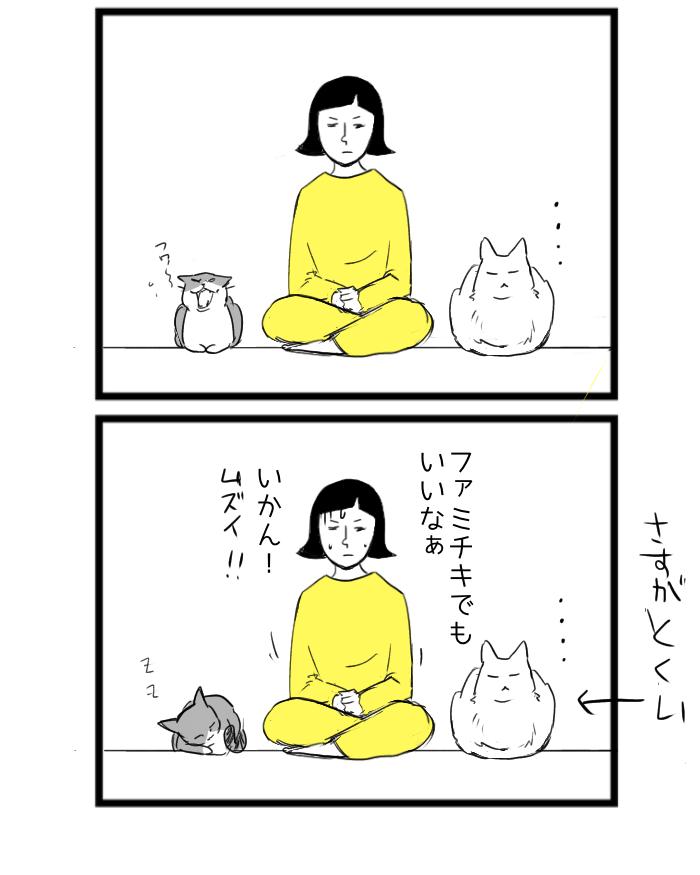 4コマ猫漫画 雑多な考えを消す瞑想のすすめ