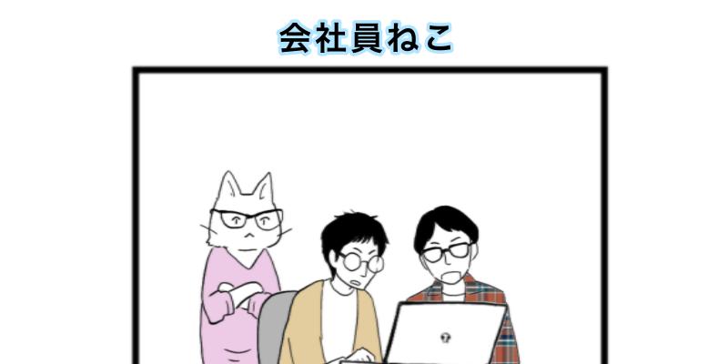 4コマ漫画「会社員ねこ」やっぱり
