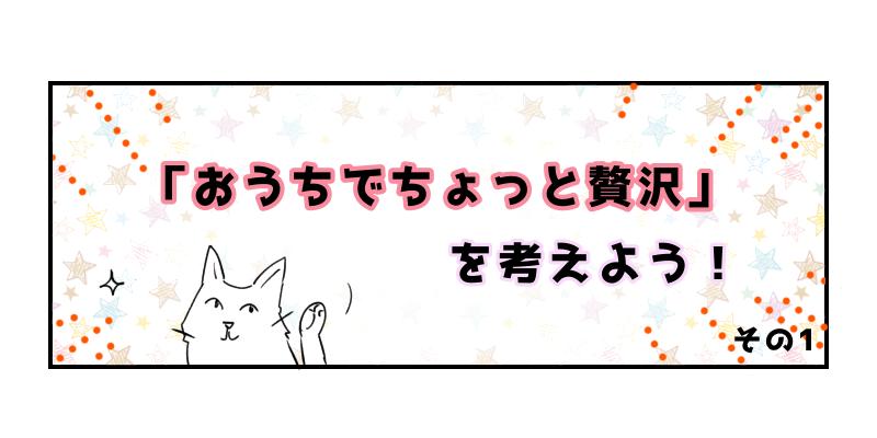 漫画エッセイ おうちでプチ贅沢アイデア