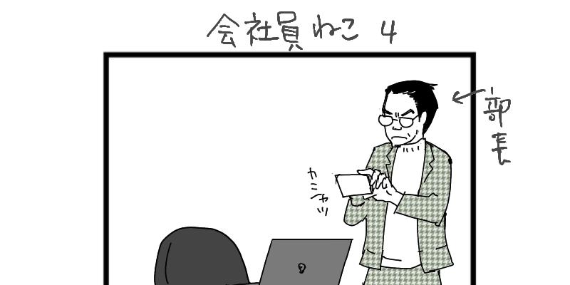 猫4コマ漫画「会社員ねこ4」部長のコレクション
