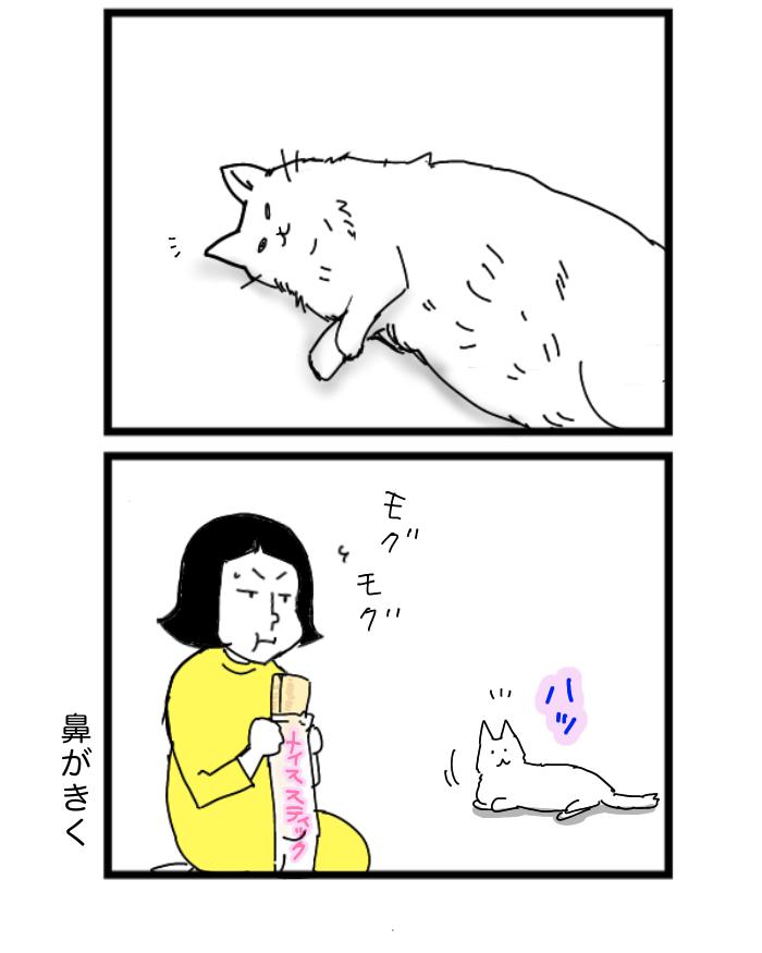 猫4コマ漫画 熟睡中でも…