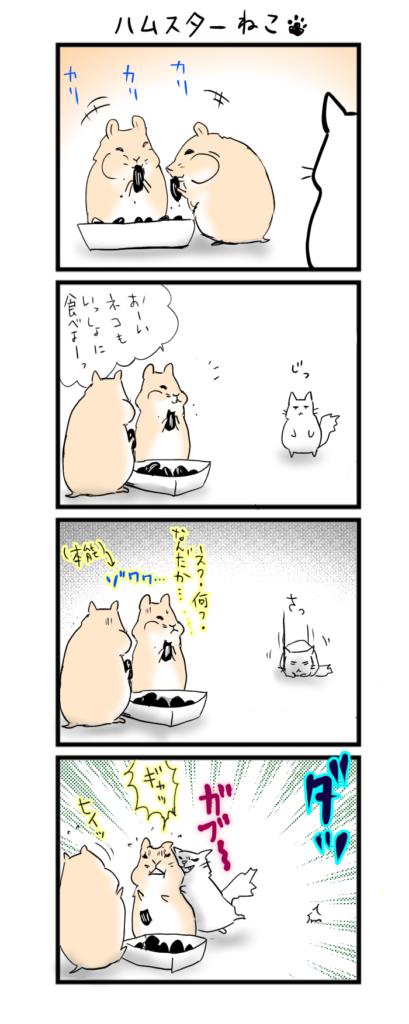 4コマ猫漫画 ハムスターねこ2