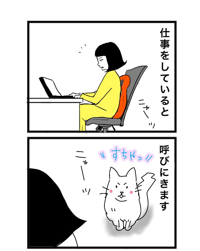 猫4コマ漫画 寂しがりや
