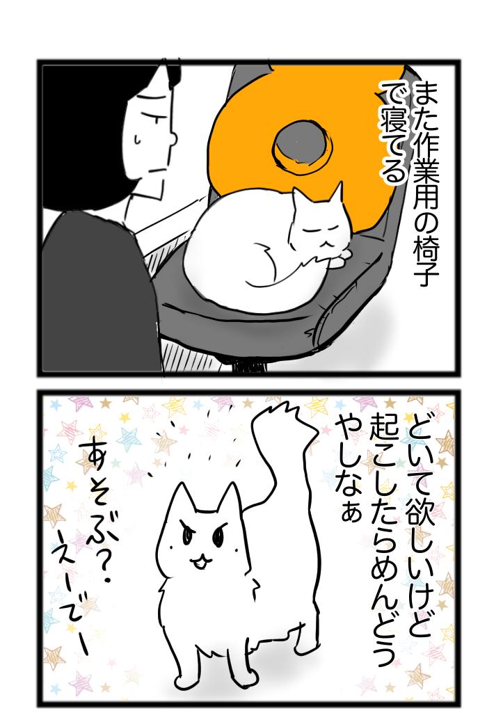 4コマ猫漫画 猫起こすとうるさい