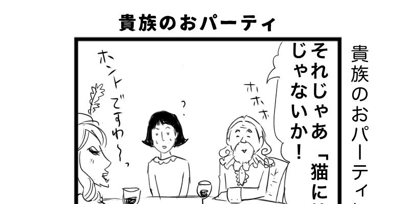 4コマ猫漫画「貴族のおパーティー」