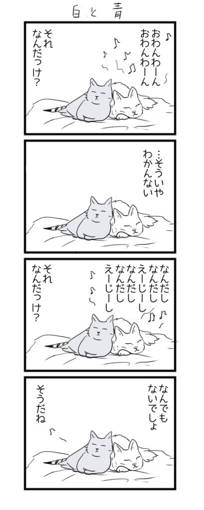 猫4コマ漫画「青と白」その1