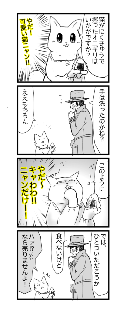 猫4コマ漫画 猫のにくきゅうで作ったオニギリ