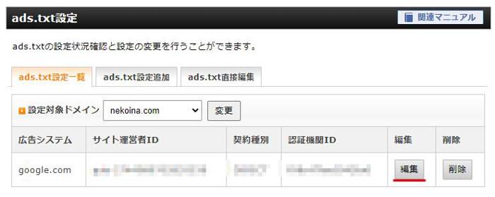 エックスサーバーで「abs.txt」再設定方法