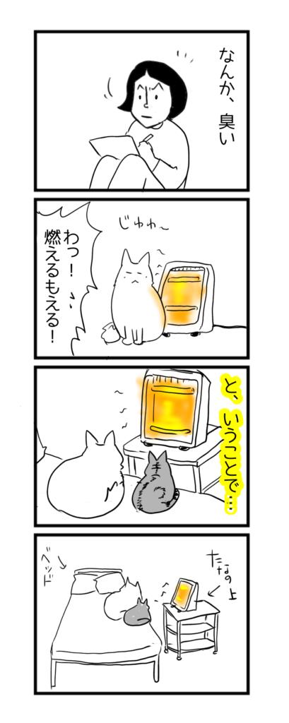 猫4コマ漫画 猫にストーブ