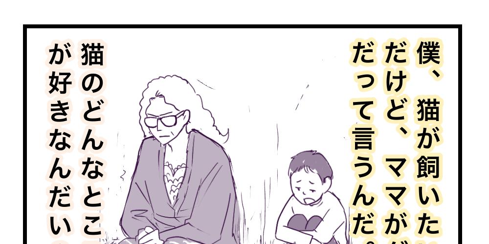 4コマ猫漫画サムネ